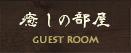 癒しの部屋